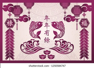 Happy Chinese new year retro purle traditional frame fish wave ingot firecrackers lantern and cloud. (Chinese Translation : May there be bounty every year)