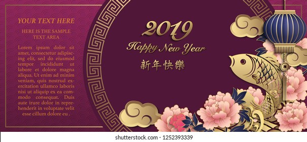 Happy Chinese new year retro gold purple relief peony flower fish wave lantern cloud and round lattice tracery frame. (Chinese Translation : Happy new year)