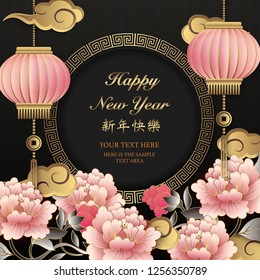 Happy Chinese new year retro gold pink paper cut art and craft relief peony flower cloud lantern. (Chinese Translation : Happy new year)