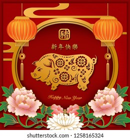 Happy Chinese new year retro paper cut art and craft relief pig peony flower lantern window frame. (Chinese Translation : Happy new year. Pig)