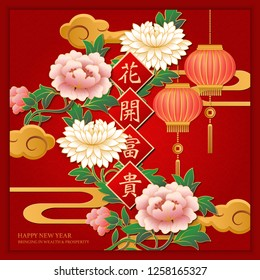 Happy Chinese new year retro purle golden relief peony flower lantern cloud wave and spring couplet. (Chinese Translation : Blooming flowers bring us wealth and reputation)