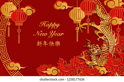 Happy Chinese new year retro gold relief dragon flower lantern cloud and round lattice tracery frame. (Chinese Translation : Happy new year)