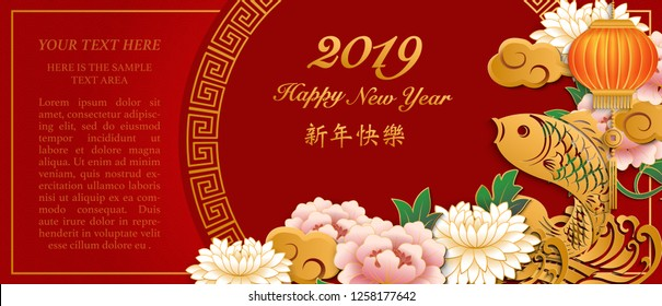 Happy Chinese new year retro gold relief peony flower fish wave lantern cloud and round lattice tracery frame. (Chinese Translation : Happy new year)