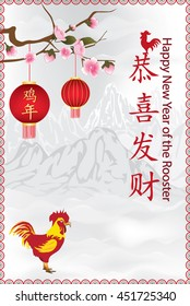 Happy Chinese New Year of the Rooster, 2017 - greeting card. Text translation: Year of the Rooster (on the paper lantern), Happy New Year, on the right side of the image. Print colors used