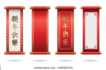 Happy chinese new year. Chinese scrolls festive. Traditional scrolls and scrolls with hieroglyphics inscription. Chinese translation: Happy New Year, Good New Year. Isolation. Vector illustration