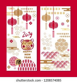 Happy chinese new year,  set cards. Pig  - symbol 2019 New Year.Template banner, poster, greeting cards. Fan, cloud, wave, lantern, boar,  sakura. Japanese, chinese elements. Vector illustration.
