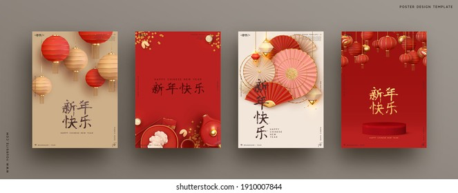 Happy Chinese new year. Set vector backgrounds. Festive gift card templates with realistic 3d design elements. Holiday banners, web poster, flyers and brochures, greeting cards, group bright covers