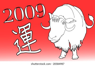 Happy Chinese New Year sign, 2009 year of the ox, with Chinese luck symbol.