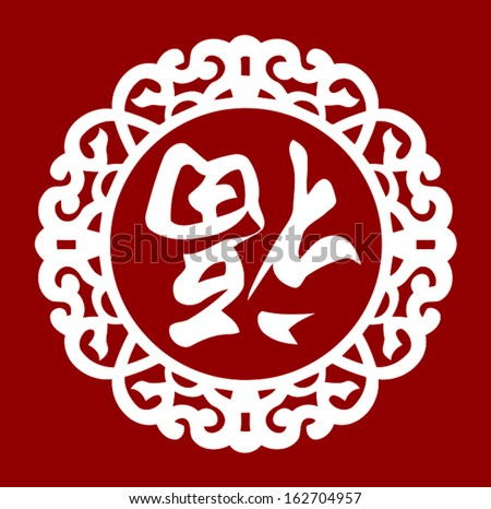 Happy Chinese New Year Symbol Fortune Stock Vector Royalty Free