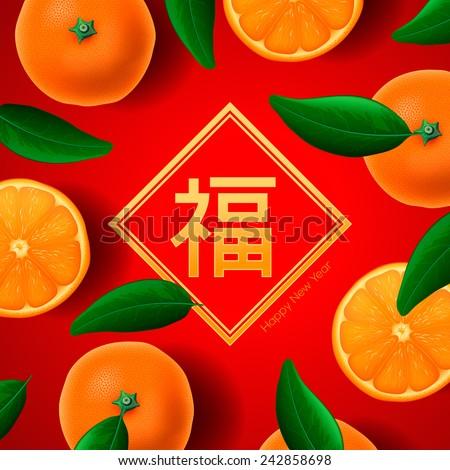 Happy Chinese New Year Symbol Oranges Stock-Vektorgrafik (Lizenzfrei ...