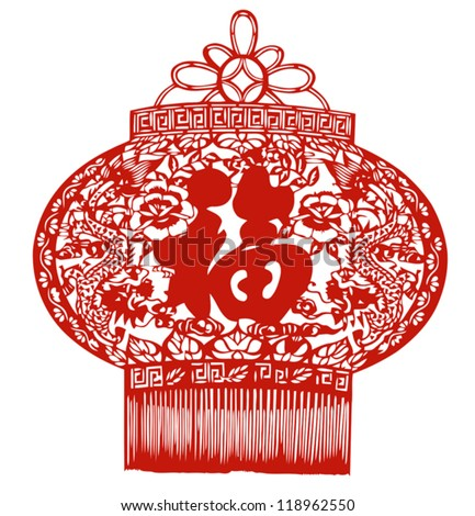 Happy Chinese New Year Symbols Double Stock Vector Royalty Free