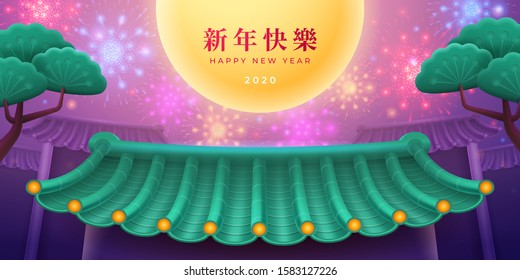 Happy Chinese New Year text translation. 2020 fireworks sparkling lights and moon in night sly, vector design. Lunar holiday Chinese New Year celebration, pine trees and traditional China pagoda house