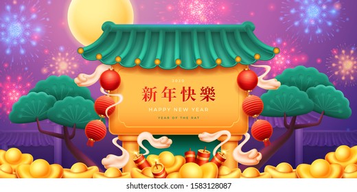 Happy Chinese New Year text translation. 2020 lunar year of rat vector China holiday design. Fireworks lights and moon in night sky over Chinese pagoda house roof with lanterns and gold ingots