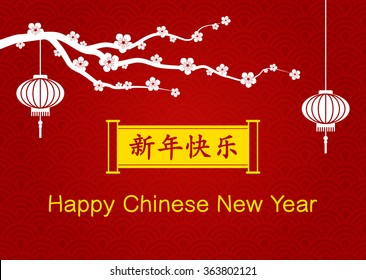 Happy Chinese New Year vector greeting card / display poster with lanterns & flowers