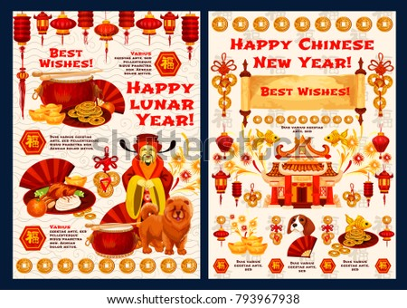 Happy chinese new year wishes 2018 stock vector royalty free happy chinese new year wishes for 2018 yellow dog lunar year celebration vector greeting card m4hsunfo