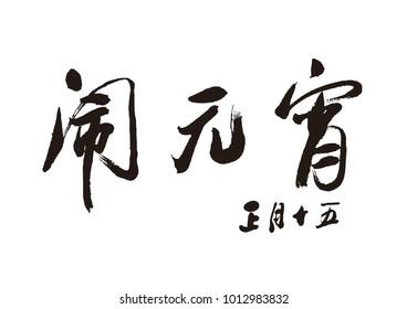 Happy Chinese New Year,Yuan Xiao Jie
