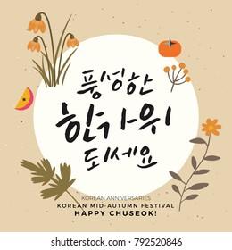Happy Chuseok, Vector Hand Lettered Korean Mid Autumn Festival, Modern Korean Hand Lettering Collection, Korean Calligraphy Background, Hangul Brush Lettering, Korean Phrase and Words