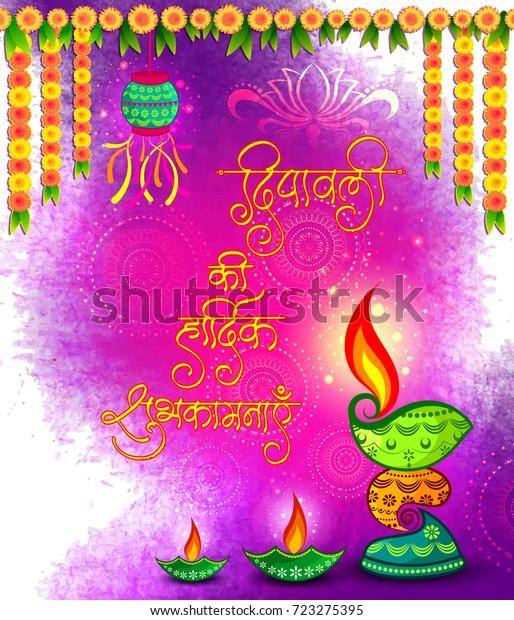 Happy Diwali Light Festival India Greeting Stock Image