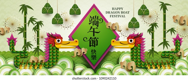 Happy Dragon Boat Festival design. Chinese translation: Happy Dragon Boat Festival, the 5th day of the 5th lunar month.