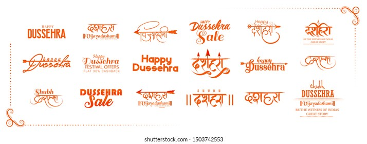 Happy Dussehra Navratri festival with hindi text meaning Dussehra (Hindu holiday Vijayadashami)