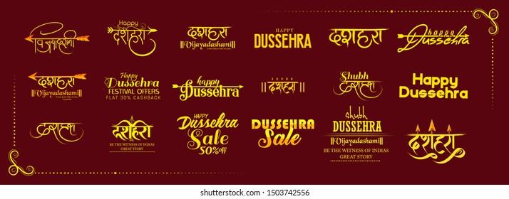 Happy Dussehra Navratri festival with hindi text meaning Dussehra (Hindu holiday Vijayadashami)