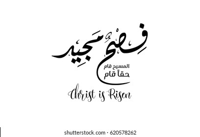 Happy easter Arabic calligraphy greeting card. He is risen in arabic type. Logo for easter in Arabic calligraphy. Christ is risen, really risen in traditional Arabic calligraphy.