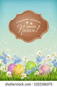 Happy Easter Card. Vector spring landscape with green grass, flowers, painted eggs and wooden signboard. Happy Easter inscription in Russian
