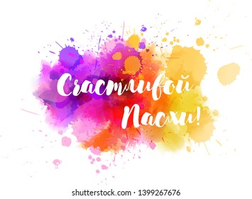 Happy Easter in Russian. Abstract watercolor imitation splash background with calligraphy text. Easter concept background.
