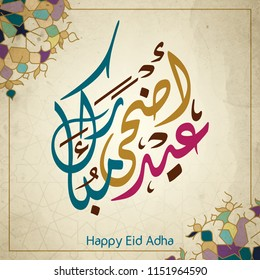 Happy Eid Adha Arabic calligraphy islamic greeting banner background