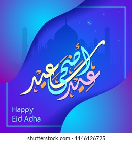 Happy eid adha islamic greeting arabic calligraphy with mosque silhouette illustration - Translation of text : Blessed sacrifice festival
