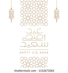 Happy Eid Adha Islamic greeting arabic mono line calligraphy and geomettic pattern