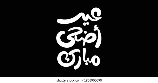 Happy of Eid, Eid Adha Mubarak greeting card in Arabic Calligraphy