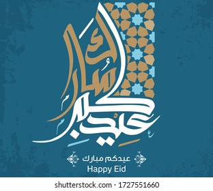 Happy Eid Al Fiter written in Islamic Arabic calligraphy can be used as a greeting card, poster and calendar. (translation Happy Eid) vector