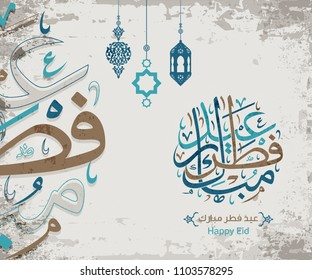 Happy Eid in Arabic calligraphy for Eid Celebrations and greeting people 1