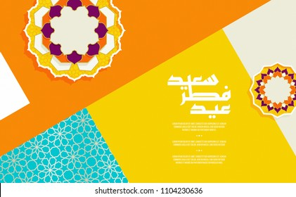 Happy Eid Arabic Calligraphy. Geometric Golden Patterns on Abstract Background. Ornamental Flowers.