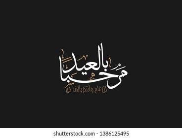 Happy Eid. Arabic calligraphy greeting to celebrate the Eid of Muslims. Translated: we wish you a happy Eid. - Images vectorielles