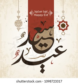 Happy Eid in Arabic Calligraphy Greetings, you can use it for islamic occasions like eid ul fitr 3