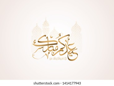 Happy Eid arabic calligraphy. pronounced as: Eid Saeed. Arabic Calligraphy art for eid greeting. creative logo in vector. multipurpose.