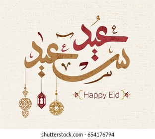 Happy Eid in arabic calligraphy style specially for Eid Celebrations. Eps10