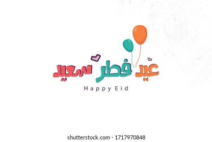 Happy Eid Arabic greeting calligraphy, typography ( eid fitr said ) translate: we Wish you happy Eid