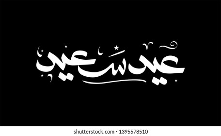Happy Eid in Arabic typography Calligraphy Greetings, you can use it for islamic occasions like eid ul adha and eid ul fitr translation (Happy Feast)- Vector