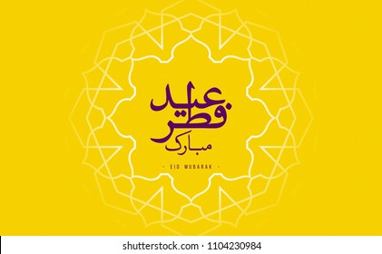 Happy Eid Fitr Mubarak Arabic Calligraphy on Bright Yellow Background. minimal art with Islamic traditional ornaments and floral pattern
