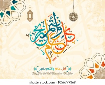 Happy Eid greeting in Arabic calligraphy (translation-May you be well throughout the year). Vector
