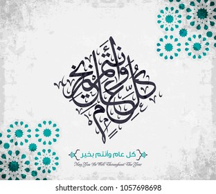 Happy Eid greeting in Arabic calligraphy (translation-May you be well throughout the year). Vector 1
