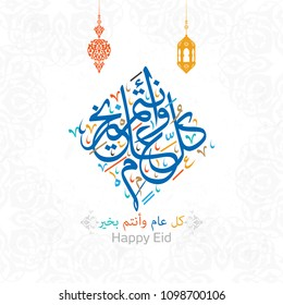 Happy Eid greeting in Arabic calligraphy (translation-May you be well throughout the year). Vector 7