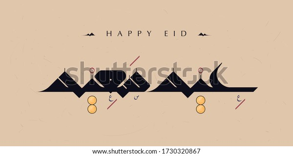"""""""Happy Eid"""" greeting in Arabic Kufic calligraphy and decorated English on slightly textured paper in celebration of the Islamic Eid Al-Fitr and Al-Adha"""