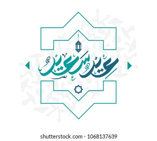 Happy Eid greeting card in Arabic Islamic Calligraphy Style 2