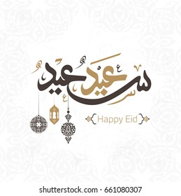 Happy Eid greeting card in Arabic Calligraphy. Eps10