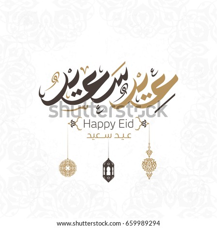 Happy eid greeting card arabic calligraphy stock vector royalty happy eid greeting card in arabic calligraphy style m4hsunfo