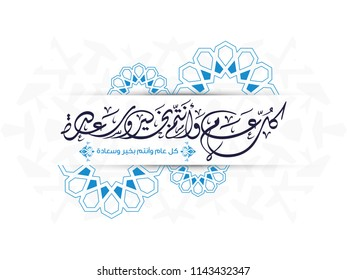 Happy Eid greeting vector in Arabic calligraphy style (translation-May you be well throughout the year)